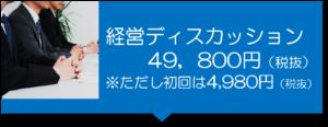 COTNAS 株式会社 事成す